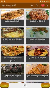 أطباق رئيسية سهلة screenshot 1