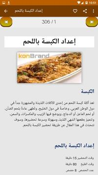 أطباق رئيسية سهلة screenshot 2