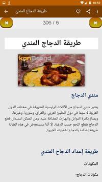 أطباق رئيسية سهلة screenshot 7