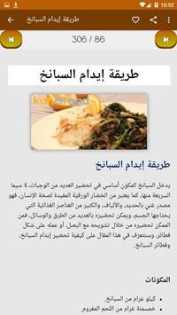 أطباق رئيسية سهلة screenshot 4