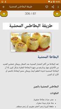 أطباق رئيسية سهلة screenshot 5