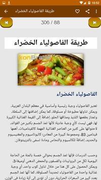 أطباق رئيسية سهلة screenshot 6