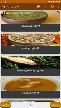 أطباق رئيسية سهلة screenshot 9