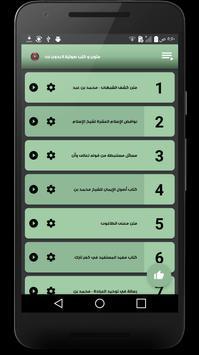 متون و كتب صوتية 2 بدون نت poster