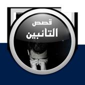 قصص عن التوبة والتائبين بدون نت icon