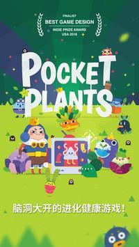 口袋植物 - 无敌可爱的花园放置合成游戏 海报