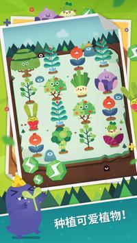 口袋植物 - 无敌可爱的花园放置合成游戏 截图 11