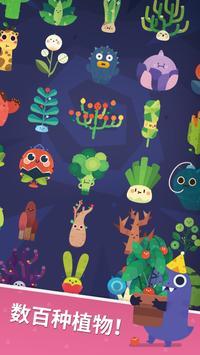 口袋植物 - 无敌可爱的花园放置合成游戏 截图 13