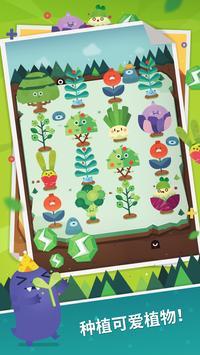 口袋植物 - 无敌可爱的花园放置合成游戏 截图 1