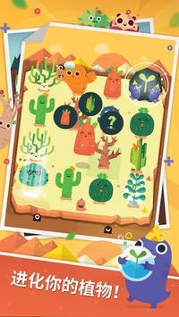 口袋植物 - 无敌可爱的花园放置合成游戏 截图 4
