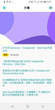 Kongsolo screenshot 2