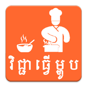 Khmer Cooking Recipe icon