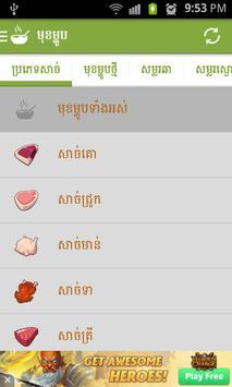 Khmer Cooking Recipe screenshot 4