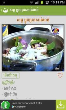 Khmer Cooking Recipe screenshot 5