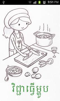 Khmer Cooking Recipe screenshot 2