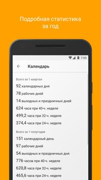 Контур.Календарь screenshot 3