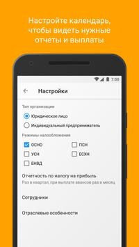Контур.Календарь screenshot 4
