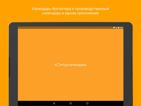 Контур.Календарь screenshot 5