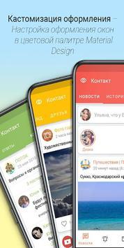 Bkontakte Guide -  For VK screenshot 5