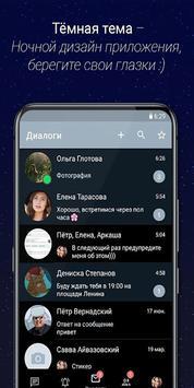 Bkontakte Guide -  For VK screenshot 3