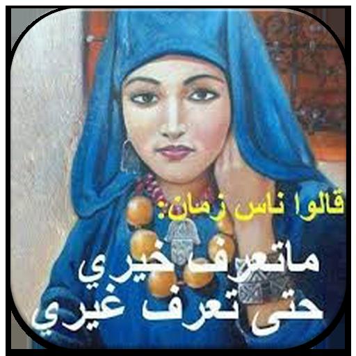 ڭالو ناس زمان