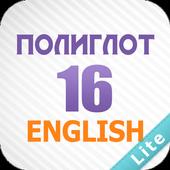 Полиглот 16 Lite icon