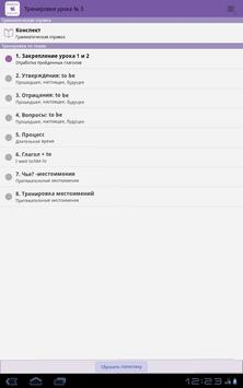 Полиглот 16 Lite screenshot 5