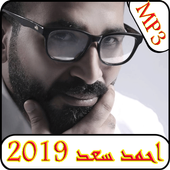 اغاني احمد سعد 2019 بدون نت-Ahmed saad  mp3 icon