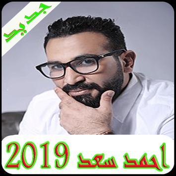 اغاني احمد سعد 2019 بدون نت-Ahmed saad  mp3 poster