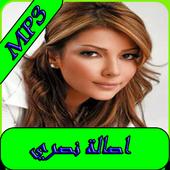 اغاني اصالة نصري 2019 بدون نت-Assala Nasri mp3 icon