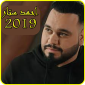 اغاني احمد ستار 2019 بدون نت-ahmed sattar mp3 icon
