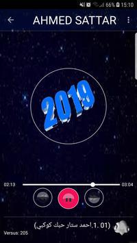 اغاني احمد ستار 2019 بدون نت-ahmed sattar mp3 screenshot 1