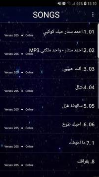 اغاني احمد ستار 2019 بدون نت-ahmed sattar mp3 screenshot 2