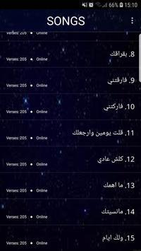 اغاني احمد ستار 2019 بدون نت-ahmed sattar mp3 screenshot 3