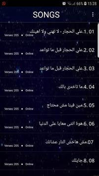 اغاني على الحجار 2019 بدون نت-ali el haggar mp3 screenshot 2