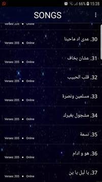 اغاني على الحجار 2019 بدون نت-ali el haggar mp3 screenshot 3