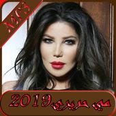 اغاني مي حريري 2019 بدون نت-May Hariri mp3 song icon