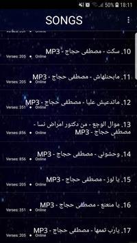مصطفى حجاج2019 بدون نت-moustafa hagag 2019 MP3 screenshot 3