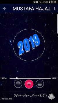 مصطفى حجاج2019 بدون نت-moustafa hagag 2019 MP3 screenshot 1