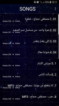مصطفى حجاج2019 بدون نت-moustafa hagag 2019 MP3 screenshot 2