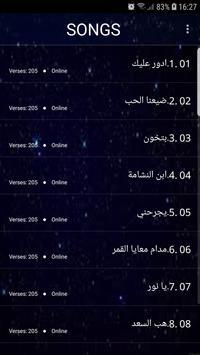 اغاني نداء شرارة 2019 بدون نت -nidaa charara mp3 screenshot 3