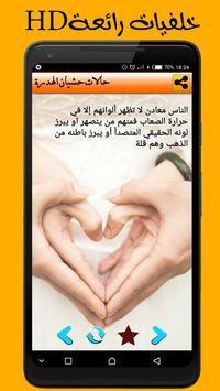 jadid hachian lhadra 2020 arabia screenshot 16