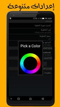 jadid hachian lhadra 2020 arabia screenshot 5