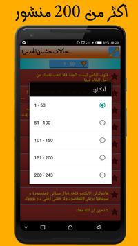 jadid hachian lhadra 2020 arabia screenshot 9