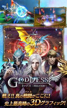 Goddess スクリーンショット 14