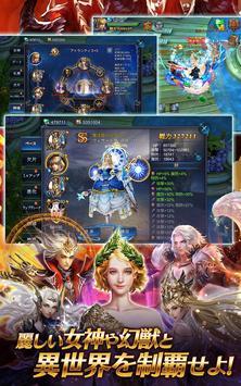 Goddess スクリーンショット 10