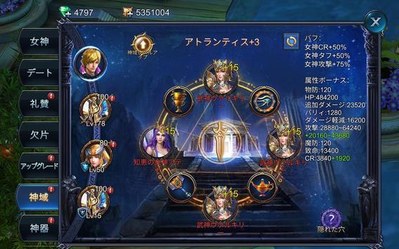Goddess スクリーンショット 6