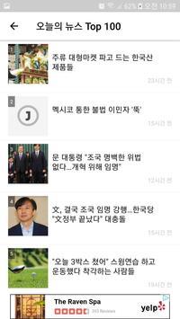 The Korea Daily (News & Yellow page) screenshot 3