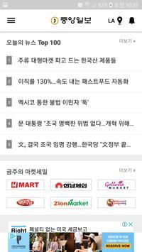 The Korea Daily (News & Yellow page) screenshot 1