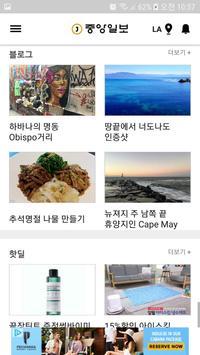 The Korea Daily (News & Yellow page) screenshot 2